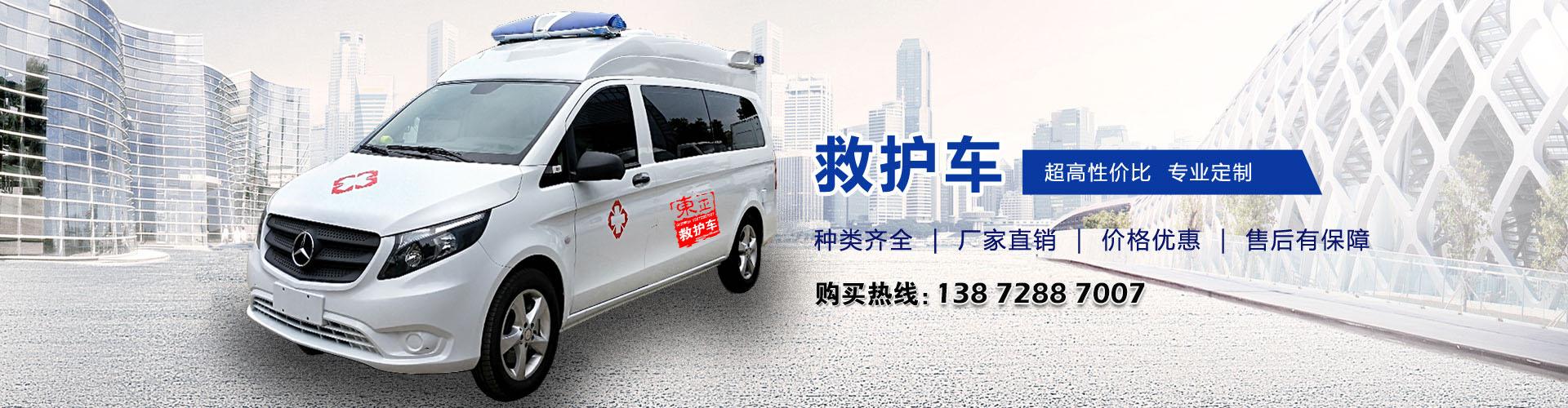 奔驰威霆救护车——东正救护车厂